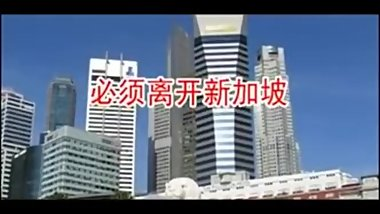 "aˆ?a??e'??•™aˆ'?–°aS a??a?Se""ˆa'»eˆ?e?®a­?e??a»¶ Singapore revoke shabi Falun Gong practitioner documents"